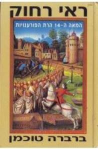 עטיפת הספר ראי רחוק מאת ברברה טוכמן